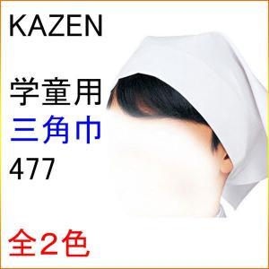 KAZEN カゼン 477 学童用三角巾(10枚入)|kitamurahifuku1