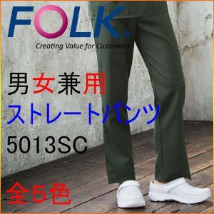 フォーク 5013SC 男女兼用 ストレートパンツ|kitamurahifuku1