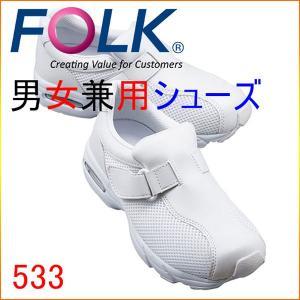フォーク 533 シェスタースポーツ ナースシューズ kitamurahifuku1