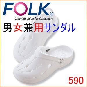 フォーク 590 ソフトサンダル ナースシューズ kitamurahifuku1