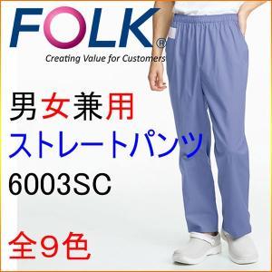 フォーク 6003SC 男女兼用 ストレートパンツ|kitamurahifuku1