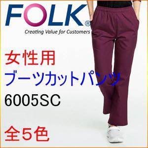フォーク 6005SC 女性用 ブーツカットパンツ|kitamurahifuku1