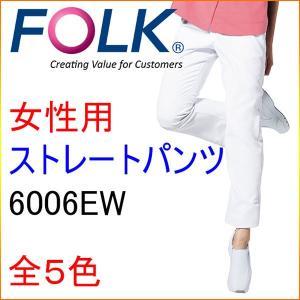 フォーク 6006EW 女性用 ストレートパンツ(脇ゴム)|kitamurahifuku1
