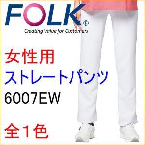 フォーク 6007EW 女性用 ストレートパンツ(総ゴム)|kitamurahifuku1