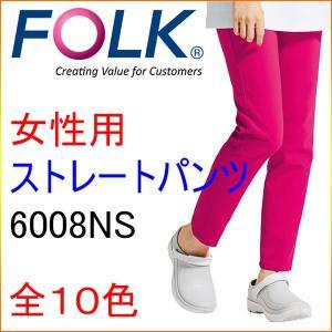 フォーク 6008NS 女性用 フィットストレートパンツ|kitamurahifuku1
