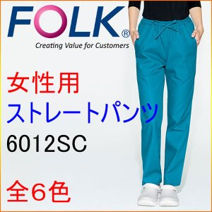 フォーク 6012SC 女性用 ストレートパンツ|kitamurahifuku1
