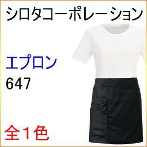 シロタコーポレーション 647 エプロン エステ/白衣/ユニフォーム/制服/ナース kitamurahifuku1