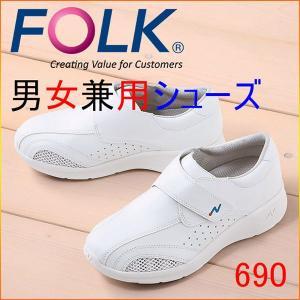 フォーク 690 ワイズナース ナースシューズ kitamurahifuku1