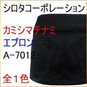 シロタコーポレーション A-7012 カミシマチナミ エプロン エステ/白衣/ユニフォーム/制服/ナース kitamurahifuku1