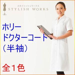 スタイリッシュワークス ホリードクターコート(半袖) エステ/白衣/ユニフォーム/制服/ナース|kitamurahifuku1