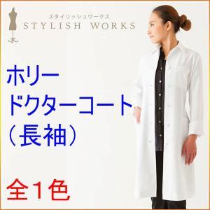 スタイリッシュワークス ホリードクターコート(長袖) エステ/白衣/ユニフォーム/制服/ナース|kitamurahifuku1