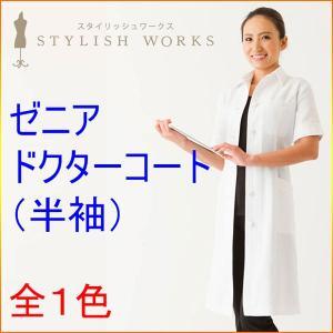 スタイリッシュワークス ゼニアドクターコート(半袖) エステ/白衣/ユニフォーム/制服/ナース|kitamurahifuku1