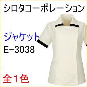 シロタコーポレーション E-3038 ジャケット エステ/白衣/ユニフォーム/制服/ナース|kitamurahifuku1