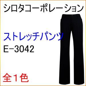 シロタコーポレーション E-3042 ストレッチパンツ エステ/白衣/ユニフォーム/制服/ナース|kitamurahifuku1