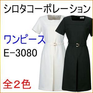 シロタコーポレーション E-3080 ワンピース エステ/白衣/ユニフォーム/制服/ナース|kitamurahifuku1