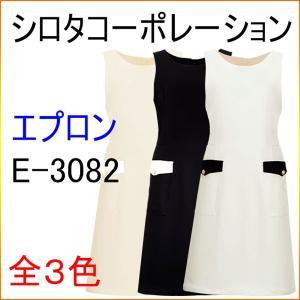 シロタコーポレーション E-3082 エプロン エステ/白衣/ユニフォーム/制服/ナース|kitamurahifuku1