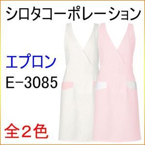 シロタコーポレーション E-3085 エプロン エステ/白衣/ユニフォーム/制服/ナース|kitamurahifuku1