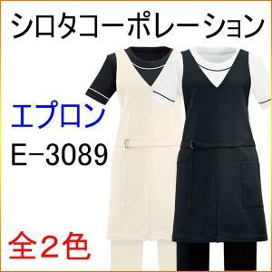 シロタコーポレーション E-3089 エプロン エステ/白衣/ユニフォーム/制服/ナース|kitamurahifuku1