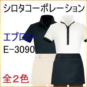 シロタコーポレーション E-3090 エプロン エステ/白衣/ユニフォーム/制服/ナース kitamurahifuku1