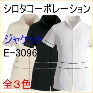 シロタコーポレーション E-3096 ジャケット エステ/白衣/ユニフォーム/制服/ナース|kitamurahifuku1