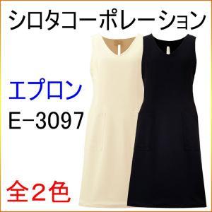 シロタコーポレーション E-3097 エプロン エステ/白衣/ユニフォーム/制服/ナース|kitamurahifuku1