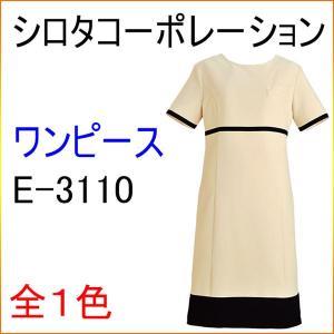 シロタコーポレーション E-3110 ワンピース エステ/白衣/ユニフォーム/制服/ナース|kitamurahifuku1