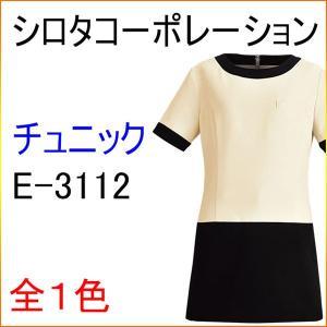 シロタコーポレーション E-3112 チュニック エステ/白衣/ユニフォーム/制服/ナース|kitamurahifuku1