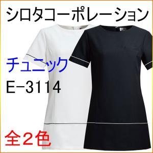 シロタコーポレーション E-3114 チュニック エステ/白衣/ユニフォーム/制服/ナース|kitamurahifuku1