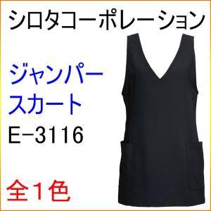 シロタコーポレーション E-3116 ジャンパースカート エステ/白衣/ユニフォーム/制服/ナース|kitamurahifuku1