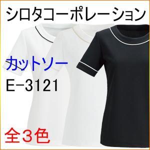 シロタコーポレーション E-3121 カットソー エステ/白衣/ユニフォーム/制服/ナース|kitamurahifuku1