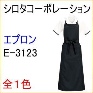 シロタコーポレーション E-3123 エプロン エステ/白衣/ユニフォーム/制服/ナース kitamurahifuku1