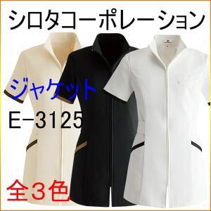 シロタコーポレーション E-3125 ジャケット エステ/白衣/ユニフォーム/制服/ナース|kitamurahifuku1