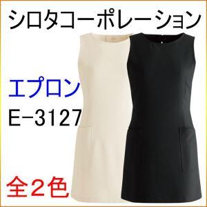 シロタコーポレーション E-3127 エプロン エステ/白衣/ユニフォーム/制服/ナース|kitamurahifuku1