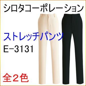 シロタコーポレーション E-3131 ストレッチパンツ エステ/白衣/ユニフォーム/制服/ナース|kitamurahifuku1