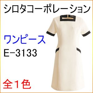 シロタコーポレーション E-3133 ワンピース エステ/白衣/ユニフォーム/制服/ナース|kitamurahifuku1