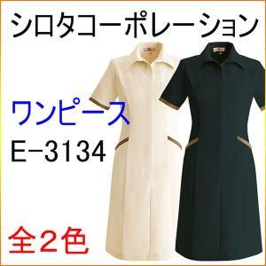 シロタコーポレーション E-3134 ワンピース エステ/白衣/ユニフォーム/制服/ナース|kitamurahifuku1