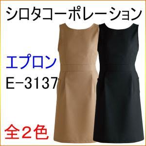 シロタコーポレーション E-3137 エプロン エステ/白衣/ユニフォーム/制服/ナース kitamurahifuku1