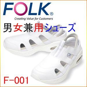 フォーク F-001 ナースフィットI ナースシューズ kitamurahifuku1