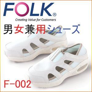 フォーク F-002 ナースフィットII ナースシューズ kitamurahifuku1