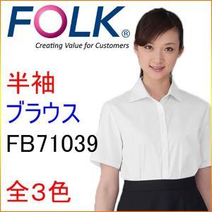 フォーク FB71039 半袖ブラウス|kitamurahifuku1