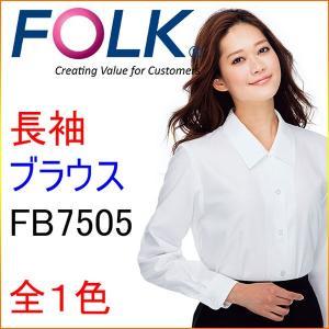 フォーク FB7505 長袖ブラウス|kitamurahifuku1