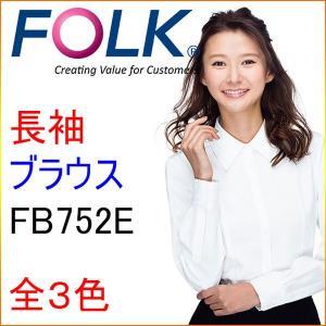 フォーク FB752E 長袖ブラウス|kitamurahifuku1