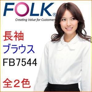 フォーク FB7544 長袖ブラウス|kitamurahifuku1