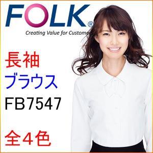 フォーク FB7547 長袖ブラウス|kitamurahifuku1