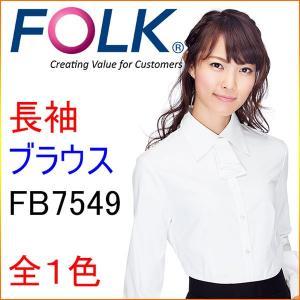 フォーク FB7549 長袖ブラウス|kitamurahifuku1