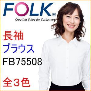 フォーク FB75508 長袖ブラウス|kitamurahifuku1