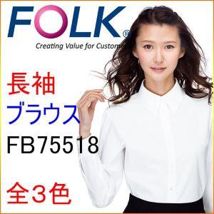 フォーク FB75518 長袖ブラウス|kitamurahifuku1