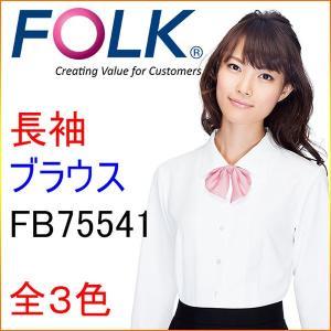フォーク FB75541 長袖ブラウス|kitamurahifuku1