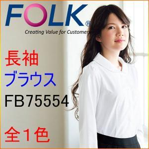 フォーク FB75554 長袖ブラウス|kitamurahifuku1
