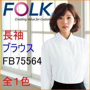 フォーク FB75564 長袖ブラウス|kitamurahifuku1